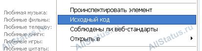 Исходный код в браузере Opera