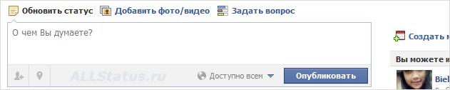 Фейсбук статус