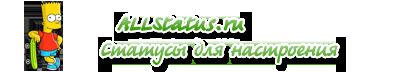 Статусы для аськи, квипа и социальных сетей - AllStatus.Ru