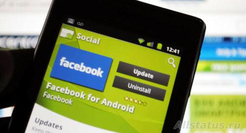 Как обезопасить себя при использовании Facebook