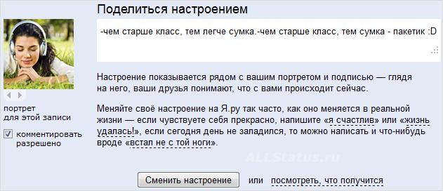 Я.ру статус