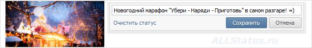 Вконтакте статус
